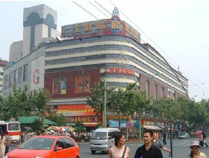 杭州工联精品服饰城(图一)