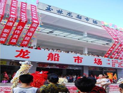 玉林龙船市场