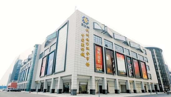 杭州瑞纺联合市场(图四)