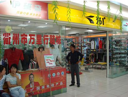 衢州金龙鞋城(图二)
