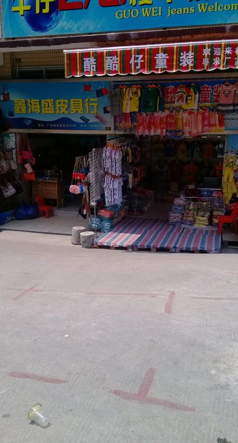 广州国伟服装批发市场(图四)