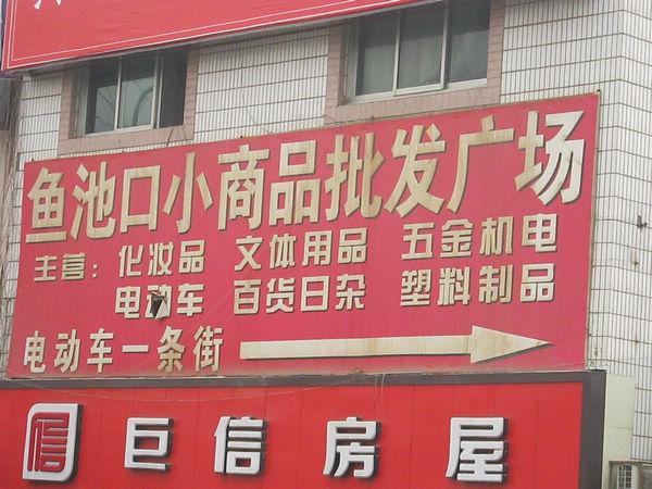 兰州鱼池口品牌小商品批发市场(图三)