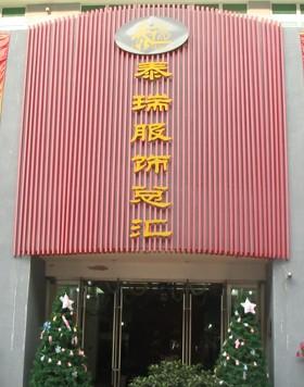 深圳南山服装批发市场(图二)