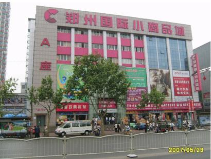 郑州国际小商品城