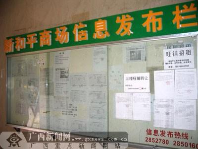 广西南宁和平商场