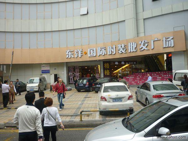 深圳东洋国际时装批发广场