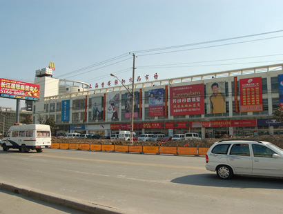 上海曹安国际服饰礼品批发市场