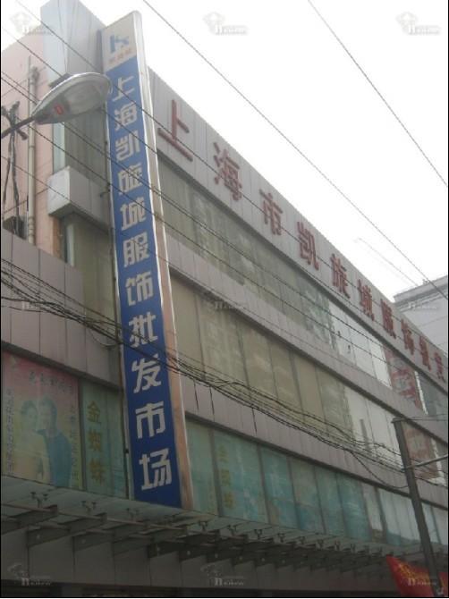 上海凯旋城服饰批发市场(图四)