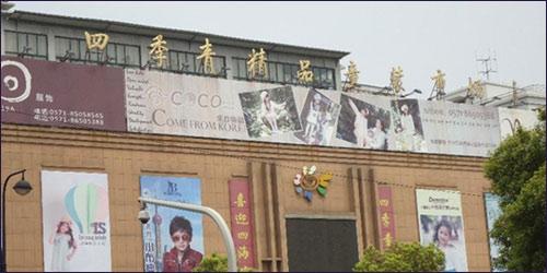 杭州四季青精品童装市场