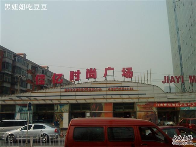 北京佳亿时尚广场(图五)