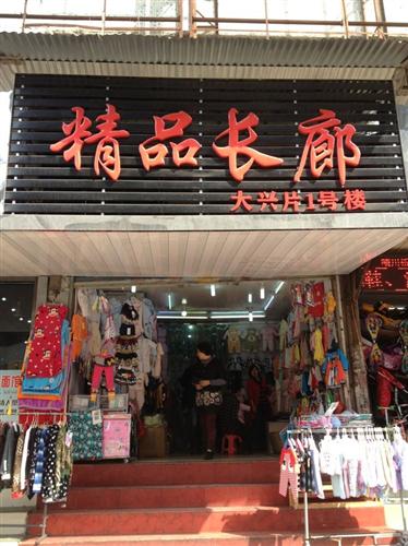 武汉流通巷精品城女装批发市场(图四)