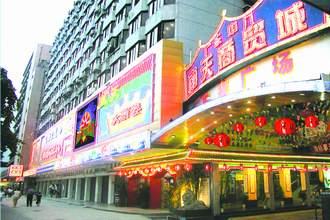 广州南天商贸城(图二)