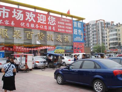 北京通州鑫隆百货服装批发城(图四)