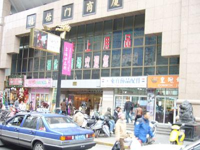 上海城隍庙小商品市场(图三)
