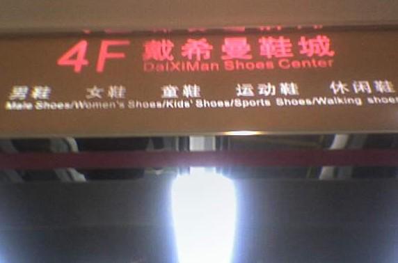 北京戴希曼鞋城(图一)