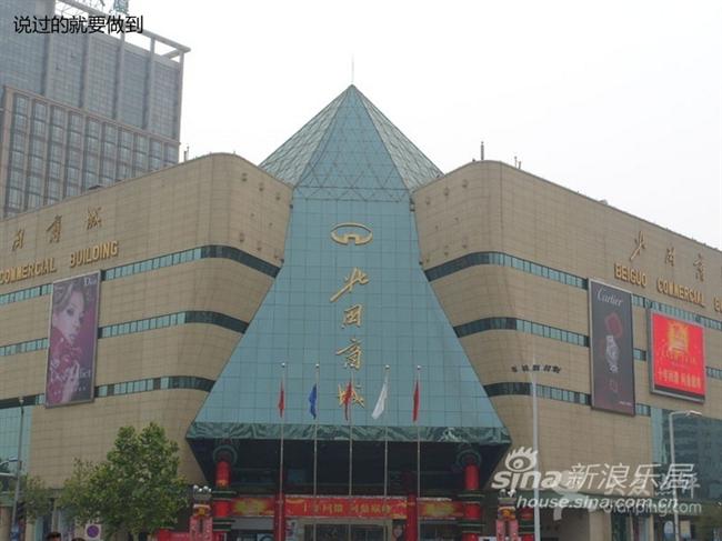 石家庄北国商城(图一)